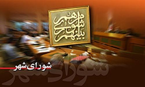اعلام گزینه های شورای شهر نجف آباد برای شهرداری اعلام اعلام گزینه های شورای شهر نجف آباد برای شهرداری