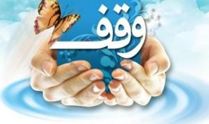 موقوفه وقفی برای ازدواج در نجف آباد وقفی برای ازدواج در نجف آباد        300x179