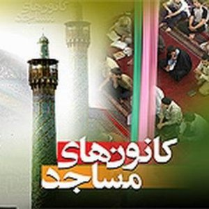 فعال شدن ۹۵ کانون فرهنگی هنری در مساجد نجف آباد