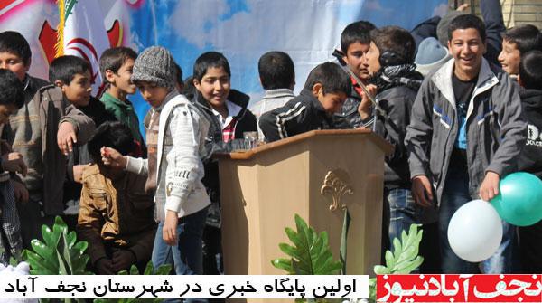 گزارش راهپیمایی ۲۲ بهمن نجف آباد