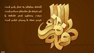fatemieh1