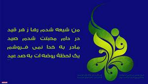 fatemieh3