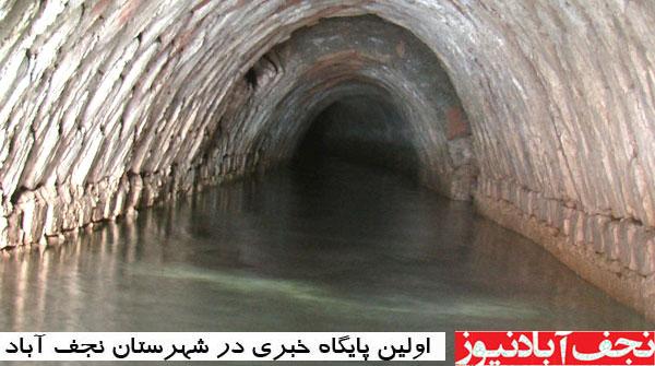 بازسازی ۳۲ رشته قنات در نجف آباد