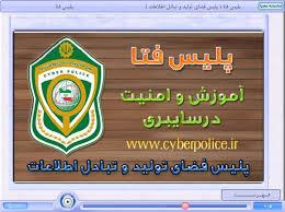 دستگیری مجرم اینترنتی در نجف آباد