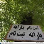 ثبت نام یارانه ها در گوشه و کنار نجف آباد              10 150x150