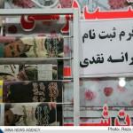 ثبت نام یارانه ها در گوشه و کنار نجف آباد              12 150x150