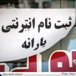 ثبت نام یارانه ها در گوشه و کنار نجف آباد              15 150x150