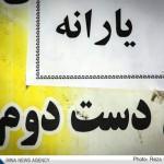 ثبت نام یارانه ها در گوشه و کنار نجف آباد              17 150x150