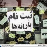 ثبت نام یارانه ها در گوشه و کنار نجف آباد              4 150x150