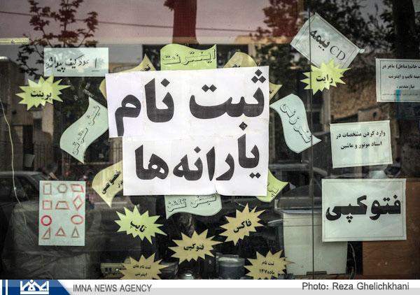 ثبت نام یارانه ها در گوشه و کنار نجف آباد