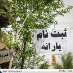 ثبت نام یارانه ها در گوشه و کنار نجف آباد              5 150x150