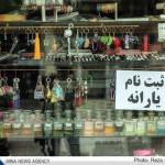 ثبت نام یارانه ها در گوشه و کنار نجف آباد              7 150x150