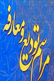 تغییر مدیر جهاد نجف آباد تغییر مدیر جهاد نجف آباد تغییر مدیر جهاد نجف آباد