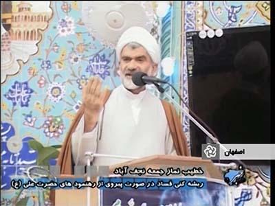 حجت الاسلام ایوبی امام جمعه موقت نجف آباد