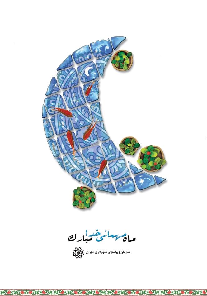 دعاهای ماه مبارک رمضان + تصاویر دعاهای دعاهای ماه مبارک رمضان + تصاویر fair 09094740