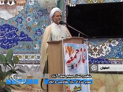 نماز جمعه نجف آباد , ۰۲ خرداد ۱۳۹۳