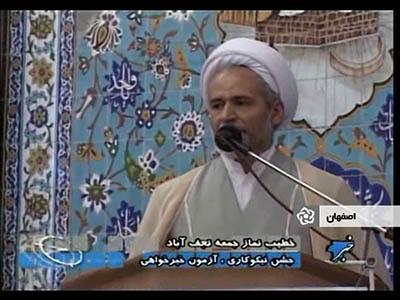 آیین عبادی-سیاسی نماز جمعه نجف آباد , ۱۶ اسفند ۱۳۹۲