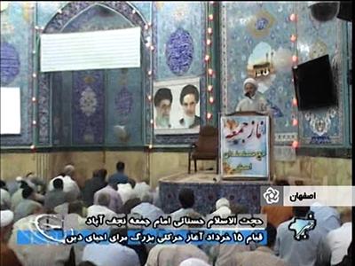 خطبه های نمازجمعه نجف آباد , ۰۹ خرداد ۱۳۹۳