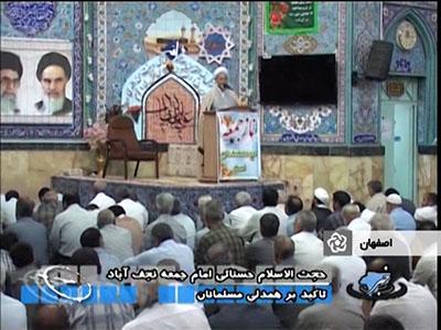 خطبه های نماز جمعه نجف آباد , ۲۰ تیر ۱۳۹۳