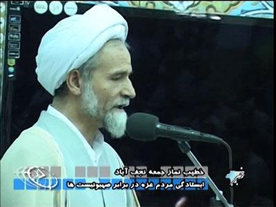 خطبه های نماز جمعه نجف آباد , ۲۴ مرداد ۱۳۹۳