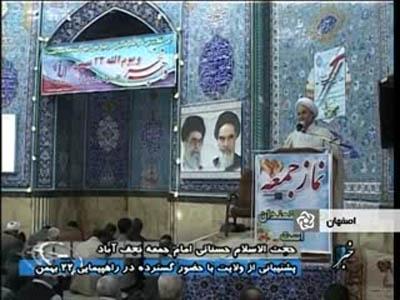 نمازجمعه نجف آباد , ۱۸ بهمن ۱۳۹۲