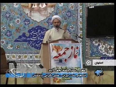 خطبه های نماز جمعه نجف آباد , ۰۲ اسفند ۱۳۹۲
