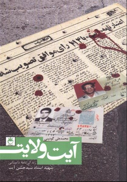کتاب داستان زندگی شهید آیت به نمایشگاه دفاع مقدس رسید
