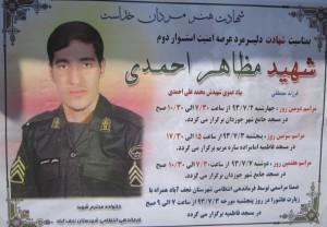 شهید مظاهر احمدی2