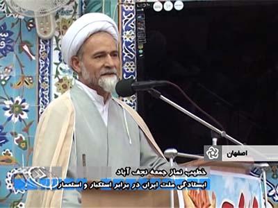 خطبه های نماز جمعه نجف آباد ۰۷ شهریور ۱۳۹۳