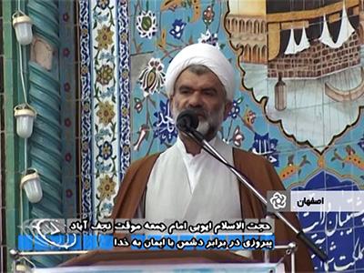 آیین عبادی سیاسی نماز جمعه در نجف آباد جمعه, ۲۸ شهریور ۱۳۹۳