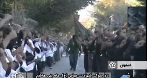 همنوا با عرشيان در سوگ شهادت ثار الله نجف آباد
