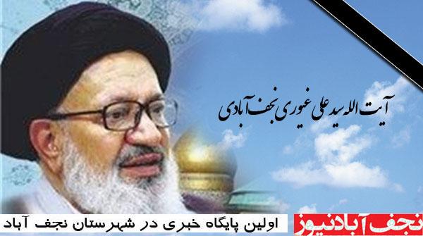 برگزاری مراسم ترحیم آیت الله غیوری/گزارش تصویری