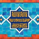 پوستر صلوات بر پیامبر اعظم (ص)+ دانلود پوستر صلوات بر پیامبر اعظم (ص)+ دانلود vahdat 5 150x150