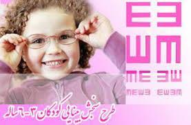 افتتاح رسمی اولین مرکز بینایی سنجی پیشرفته در نجف آباد