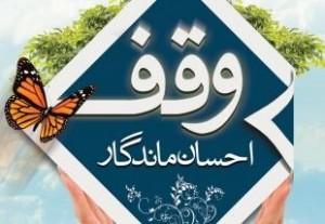 وقف ثبت اولین وقف نامه خط بریل کشور در نجف آباد         300x207