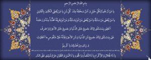 دعای ماه رجب دانلود دانلود طرح های دعای ماه رجب با کیفیت بالا + تصاویر doarajab najafabadnews ir 4 300x120