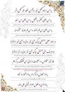 دعای ماه رجب دانلود دانلود طرح های دعای ماه رجب با کیفیت بالا + تصاویر doarajab najafabadnews ir 5 212x300