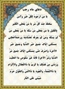 دعای ماه رجب دانلود دانلود طرح های دعای ماه رجب با کیفیت بالا + تصاویر doarajab najafabadnews ir 6 220x300