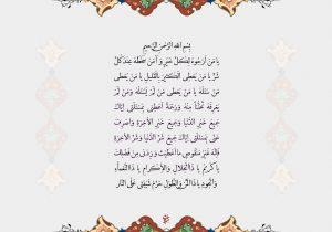 دعای ماه رجب دانلود دانلود طرح های دعای ماه رجب با کیفیت بالا + تصاویر doarajab najafabadnews ir 8 300x210