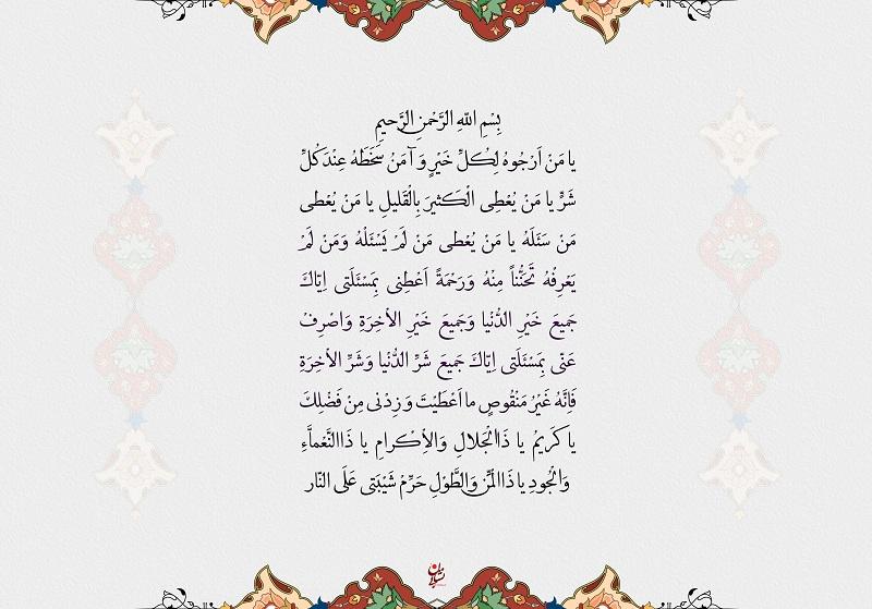 دانلود طرح های دعای ماه رجب با کیفیت بالا + تصاویر دانلود دانلود طرح های دعای ماه رجب با کیفیت بالا + تصاویر rajab2