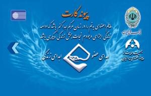 اهدای عضو اهدای اعضای زن جوان در نجف آباد اهدای اعضای زن جوان در نجف آباد                   300x191