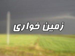 زمین خواری اجرای حکم رفع تصرف از ۲۰میلیارد زمین در نجف آباد اجرای حکم رفع تصرف از ۲۰میلیارد زمین در نجف آباد                     300x224
