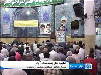 خطبه های سیاسی نماز جمعه نجف آباد ۱۸ اردیبهشت ۱۳۹۴