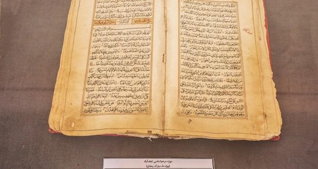 قرآن (۱۰)