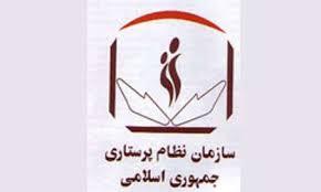 رقابت ۲۴ نفر در چهارمین دوره انتخابات نظام پرستاری نجف آباد