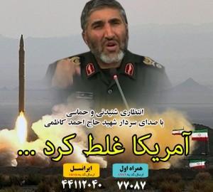 """""""آمریکا غلط کرد"""" جدیدترین آوای انتظار با صدای شهید کاظمی"""