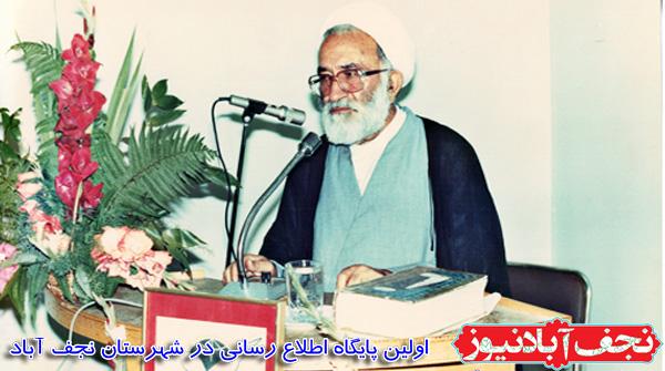 مرحوم آیت الله ایزدی؛عضو  اولین دوره  خبرگان رهبری