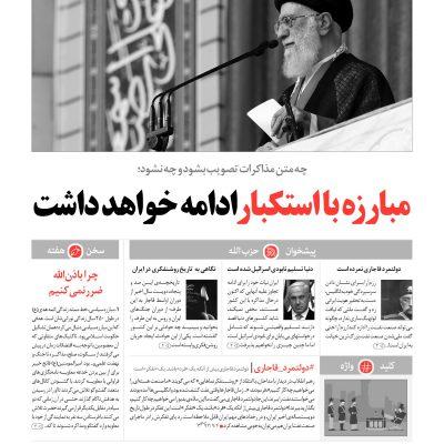 خط حزب الله -شماره پنجم خط حزب الله -شماره بیست و چهار page large 11 400x400