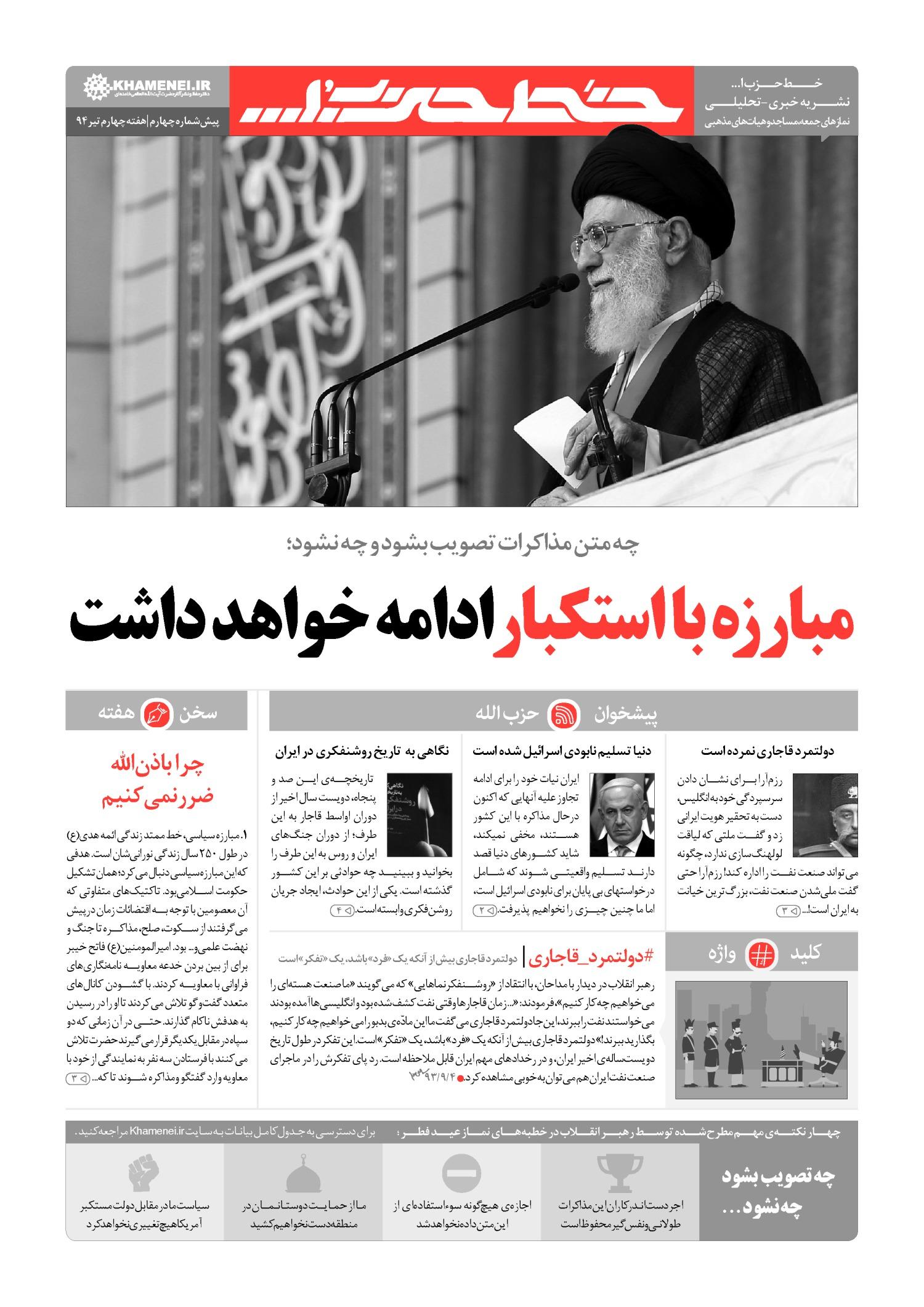 خط حزب الله -پیش شماره چهارم page large 11