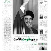 خط حزب الله -پیش شماره پنجم